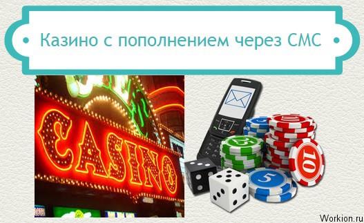 Мобильные казино онлайн -
