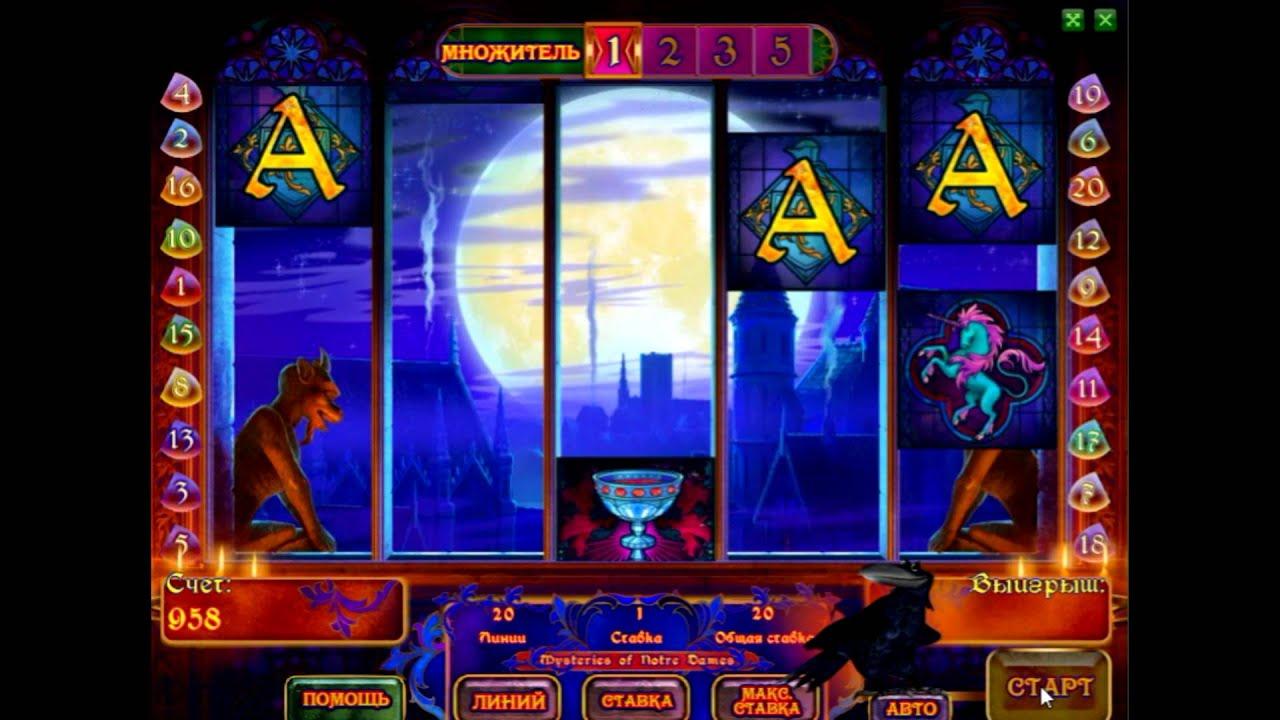 Игровой автомат Mysteries of Notre Dames – играть в онлайн.