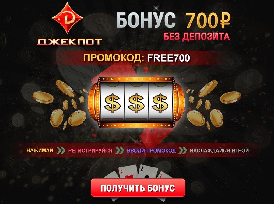 Бездепозитные бонусы казино с выводом без пополнения - YouTube