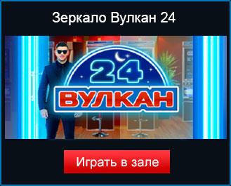 Казино Вулкан – играть в онлайн казино Vulkan на.