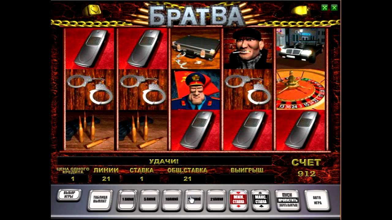 Братва криминальный игровой автомат играть бесплатно онлайн