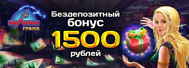 Бонусы за регистрацию без депозита в казино