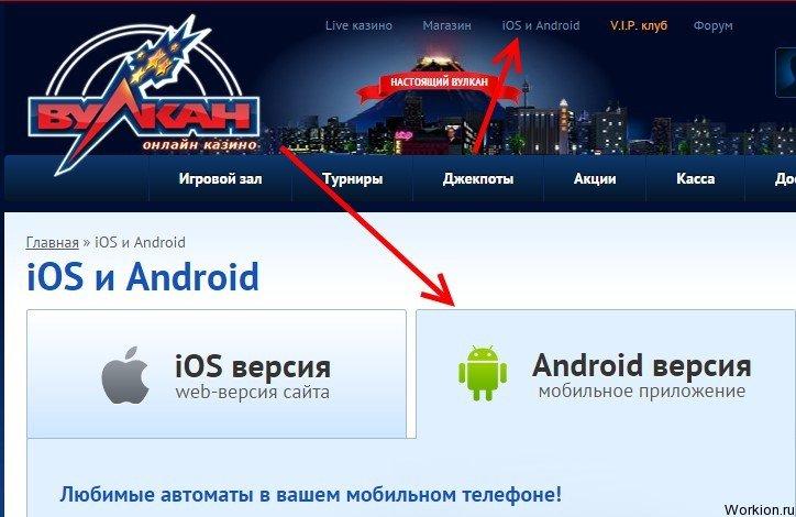 Официальное мобильное приложение клуба Вулкан