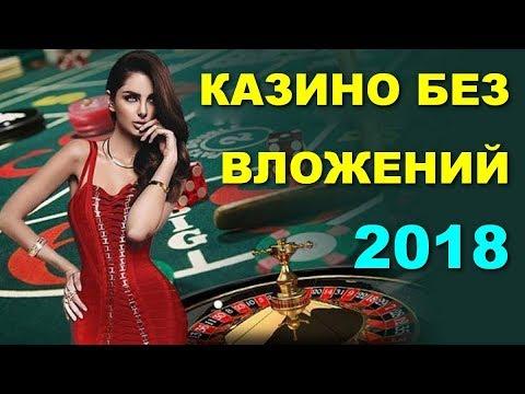 Скачать казино-онлайн бесплатно без регистрации