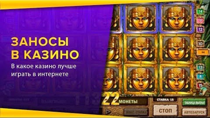 В каком казино онлайн лучше играть. В каком казино лучше играть