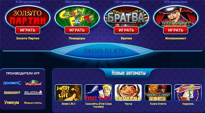 Золото Партии игровой автомат от компании Unicum в казино.