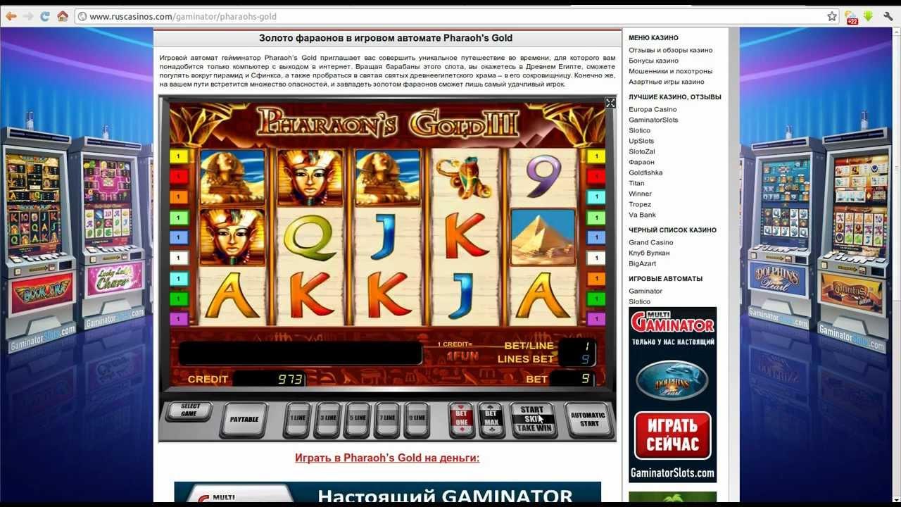 Игровой слот Золото Фараонов 3 — играть онлайн